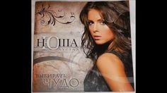 """Нюша (Nyusha) – """"Выбирать Чудо"""" Complete CD"""