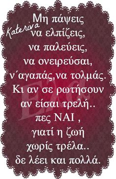 Bff Quotes, Greek Quotes, You Can Do, Wise Words, Feelings, Life, Photos, Word Of Wisdom
