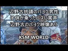【KSM】沖縄 辺野古抗議のパヨク男性 子供が乗ったバスに罵声 映像あり
