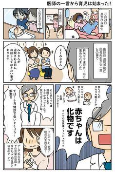 「赤ちゃんは化物です」!?…その言葉の真意が分かる時。ギブミー睡眠!!の画像1 Japanese Culture, Trivia, Baby Photos, Cartoon, Manga, My Favorite Things, Comics, My Love, Funny