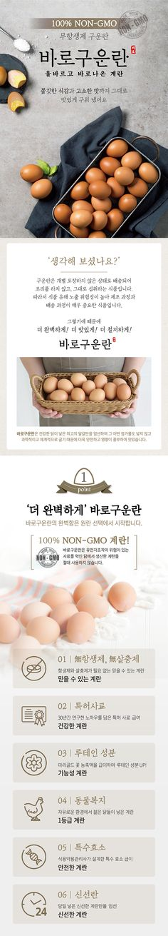 바로구운란 : 바로란, 동물복지 유정란 1등급 계란 Event Page, Food Design, Editorial Design, Promotion, Menu, Layout, Space, Poster, Menu Board Design