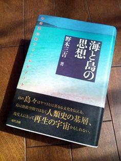 海と島の思想〜琉球弧  45島フィールドノート〜(著:野本三吉)