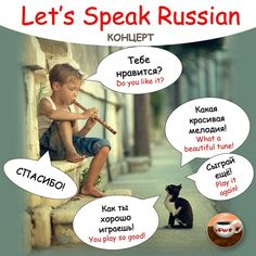 How To Speak Russian, Learn Russian, Learn English, Russian Lessons, Visual Dictionary, Language Study, Russian Language, Teaching Science, Idioms