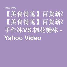 【美食特蒐】百貨新冰品櫃軋場 手作冰VS.棉花糖冰 - Yahoo Video