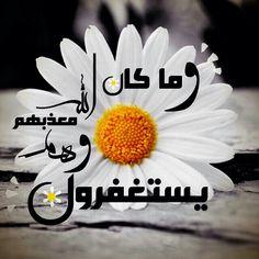 #repent #dua #astaghfar