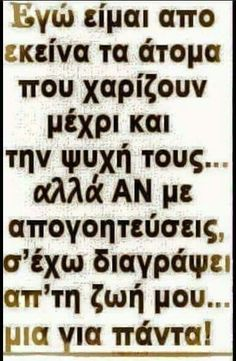 New Quotes, Wisdom Quotes, Motivational Quotes, Life Quotes, Inspirational Quotes, Quotes By Famous People, Greek Quotes, True Words, Morning Quotes