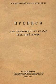 Прописи для учащихся 2-го класса. — 1948 г.