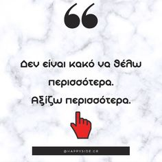 Quotes To Live By, Me Quotes, Greek Words, Greek Quotes, Love Story, My Heart, Romance, Thoughts, My Love
