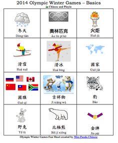 Miss Panda Chinese - 2014 Olympic Winter Game Printable   Miss Panda Chinese  #WinterOlympics