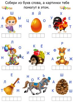 Games For Kids, Activities For Kids, Crafts For Kids, Bulgarian Language, Russian Lessons, Russian Alphabet, Russian Language Learning, Learn Another Language, Learn Russian