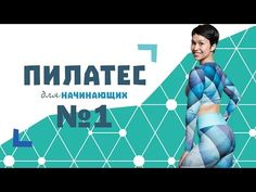 Пилатес для начинающих №1 от Натальи Папушой - YouTube