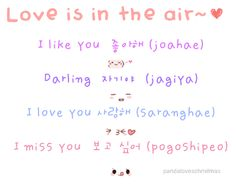Love is in the air ~ <3 Useful Korean words to know.
