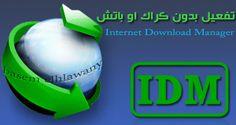 Internet Download Manager اخر اصدار كامل بالتفعيل.1png