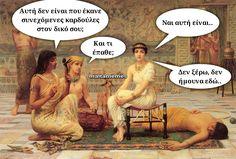 Δεν ξέρω δεν ήμουνα εδώ Funny Quotes, Funny Memes, Jokes, Ancient Memes, Funny Greek, Greek Quotes, Beach Photography, Greece Travel, Lol