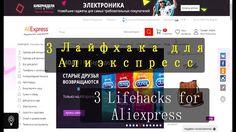 3 Лайфхака для Алиэкспресс - 3 Lifehacks for Aliexpress