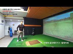 [이병옥 골프학교] 절대자세 (이병옥 골프배우기) - YouTube