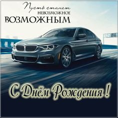 Fairy Wallpaper, Bmw Love, Happy Day, Congratulations, Happy Birthday, Motivation, Cards, Background Images, Birthday