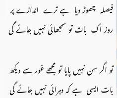 Allah Quotes, Urdu Quotes, Deep Words, True Words, Iqbal Poetry, Beautiful Love Pictures, Best Urdu Poetry Images, Poetry Feelings, Writing Quotes