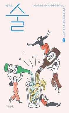 """[알라딘] """"좋은 책을 고르는 방법, 알라딘"""" Poster Design Layout, Graphic Design Posters, Graphic Design Typography, Illustration Sketches, Graphic Illustration, Illustrations Posters, Book Cover Design, Book Design, Map Projects"""