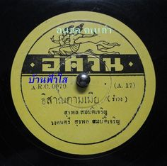 vintage thai vinyl label
