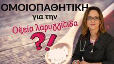 Οξεία Λαρυγγίτιδα: πώς επιλέγω το σωστό ομοιοπαθητικό σκεύασμα; Tv, T Shirt, Youtube, Hair, Women, Fashion, Supreme T Shirt, Moda, Tee Shirt