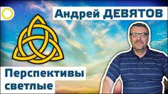Андрей Девятов. Перспективы светлые. 12.07.2016 [Рассвет]