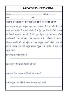 Worksheet of Short Story in Hindi with Exercise Time (Suno Kahani)-Hindi-Language Comprehension Exercises, Reading Comprehension Worksheets, Hindi Worksheets, 2nd Grade Worksheets, Grade 2, Second Grade, Worksheet For Class 2, Daily Routine Activities, Learn Hindi
