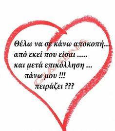 ΠΕΙΡΑΖΕΙ ΜΩΡΟ ΜΟΥ???Α Feeling Loved Quotes, Love Quotes, Funny Quotes, Greek Words, Greek Quotes, Love You, My Love, Deep Thoughts, Love Story