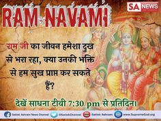"""On the occassion of Ram Navami Must to know who is Real Ram?Must to Read Book """"Gyan Ganga """" Ram Navami festival pictures Books To Read Online, Books To Buy, Quote Of The Day, Ram Navmi, Happy Ram Navami, Shri Guru Granth Sahib, Sa News, Birthday Posts, Quote Posters"""