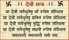 II The Devi Mantra II देवी मंत्र
