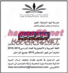 وظائف خاليه فى الامارات: وظائف مدرسة ليوا الدولية