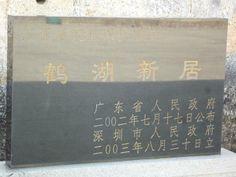 New crane lake residency. shenzhen longgang hakka folk custom museum. 鹤湖新居 深圳市龙岗区龙岗街道客家民俗博物馆 new-crane-lake-residency-hakka-folk-custom-museum-016