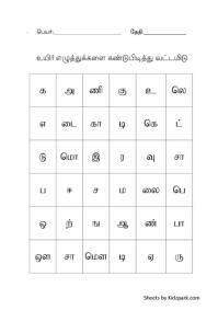 tamil letters worksheet, tamil worksheet, tamil alphabets worksheets, tamil worksheets for kids