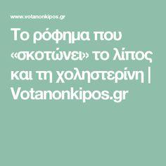 Το ρόφημα που «σκοτώνει» το λίπος και τη χοληστερίνη | Votanonkipos.gr Kai, Diet, Banting, Diets, Per Diem, Chicken, Food