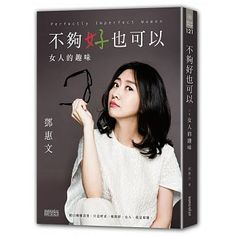 書名:不夠好也可以:女人的趣味,語言:繁體中文,ISBN:9789863427131,頁數:272,出版社:三采,作者:鄧惠文,出版日期:2016/09/30,類別:心理勵志