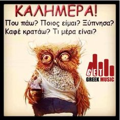 Good Morning Picture, Morning Pictures, Funny Images, Funny Photos, Funny Greek Quotes, Greek Music, Funny Phrases, Night Photos, Going To Work