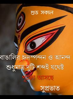 Free Good Morning Images, Good Morning Quotes, Maa Durga Image, Durga Images, Durga Puja, Pictures, Collections, Gallery, Fictional Characters