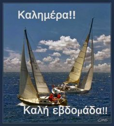Photo by Nikol Sagitarius Greek Quotes, Good Morning, Boat, Pink Roses, Trust, Smile, Beautiful, Friends, Happiness
