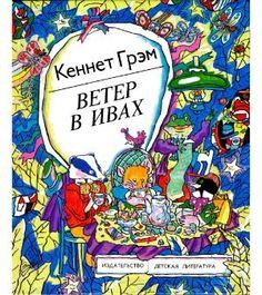 Ветер в ивах Автор: Кеннет Грэм Издательство Детская литература 1988