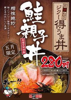 牛丼 ポスター - Google 検索