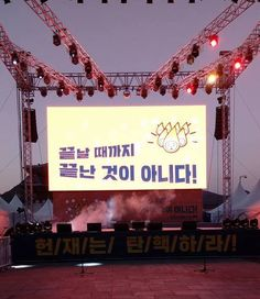 As the Nation Awaits Fate of Park, Candlelit Protest Filled with Tension and Anticipation | 코리일보 | CoreeILBO