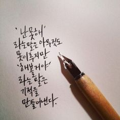 Wise Quotes, Famous Quotes, Inspirational Quotes, Korean Handwriting, Handwriting Fonts, Korean Writing, Korean Alphabet, Korean Quotes, Learn Korean