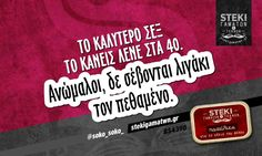 Το καλύτερο σεξ το κάνεις λένε στα 40.  @soko_soko_ - http://stekigamatwn.gr/s4398-2/