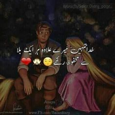 Love Quotes in Urdu