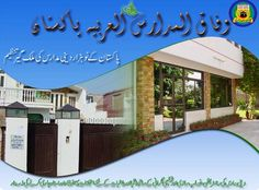 Wafaq Ul Madaras Arbia Pakistan Date Sheet & Online Roll No Slips Annual Exam 2014, 1435 Hijri