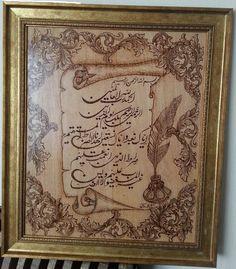 Ahşap Yakma Tablo - Fatiha Wood Carving Art, Pyrography, Vintage World Maps, Allah, Calligraphy, Handwriting, Lettering, Calligraphy Art, Woodburning