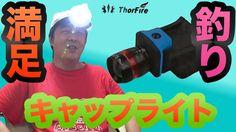 【ThorFire】 Cree LED キャップライト ヘッドランプ 3モード ランプ フラッシュライト ヘッドランプ 単四電池 キャンピング/...