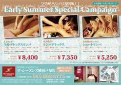 ザ・シーズンズ戸塚店「Early Summer Special Campaign」(~2013.06.15)
