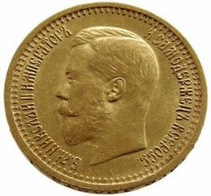 Russian Gold Coins 7 and 1/2 Roubles Gold Coin 1897, Czar Nicholas II.
