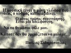 Sidiropoulos, Greek Prince of Rock Greek Music, Rock N Roll, Philosophy, Poetry, Sayings, Quotes, Books, Lost, Greeks